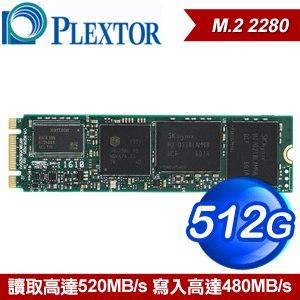 Plextor 浦科特 S2G~512GB M.2 2280 SATA SSD固態硬碟