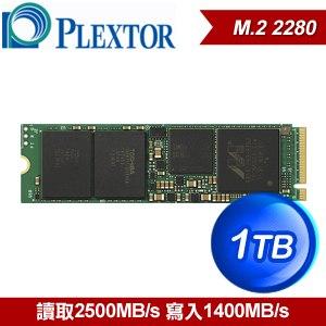 Plextor 浦科特 M8PeGN 1TB M.2 2280 SSD固態硬碟