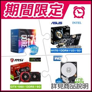 ☆期間限定★ Intel i7-6700 四核心處理器+華碩 H170-PRO 主機板+微星 GTX 1060 GAMING X 6G PCIE顯示卡+WD 藍標 1TB硬碟