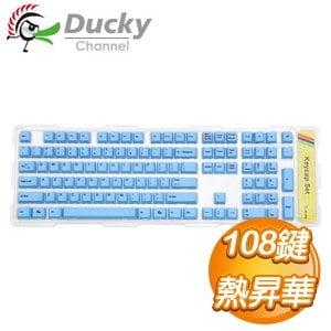 Ducky創傑 英文 108鍵 PBT熱昇華鍵帽組《藍》