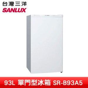 【SANLUX台灣三洋】93L單門型冰箱(SR-B93A5)