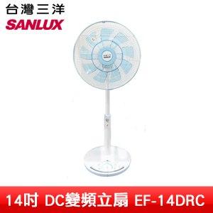 【SANLUX台灣三洋】14吋DC變頻定時遙控立扇(EF-14DRC)