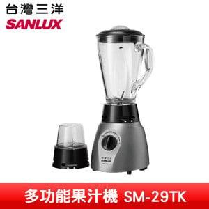 【SANLUX台灣三洋】多功能果汁機(SM-29TK)