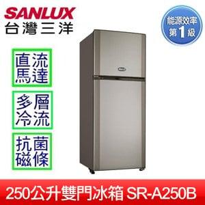 【SANLUX台灣三洋】250L雙門冰箱(SR-A250B)