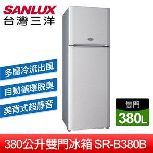 【SANLUX台灣三洋】380L雙門冰箱(SR-B380B)