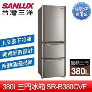 【SANLUX台灣三洋】380L直流變頻三門冰箱(SR-B380CVF)