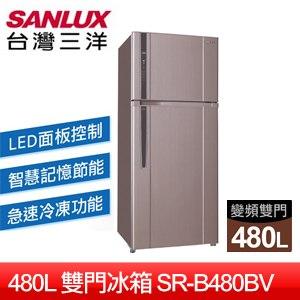 【SANLUX台灣三洋】480L雙門直流變頻冰箱(SR-B480BV)