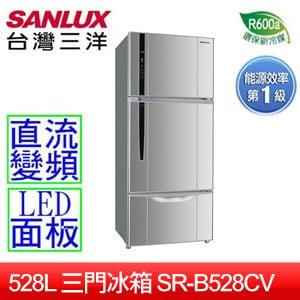 【SANLUX台灣三洋】528L直流變頻三門冰箱(SR-B528CV)