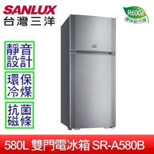 【SANLUX台灣三洋】580L雙門電冰箱(SR-A580B)