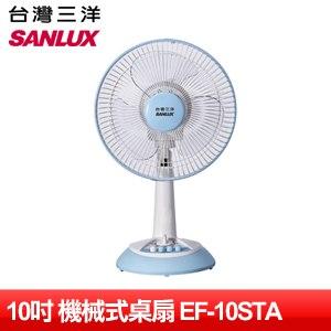 【SANLUX台灣三洋】10吋機械式定時桌扇(EF-10STA)