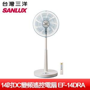 【SANLUX台灣三洋】14吋DC變頻遙控電扇(EF-14DRA)