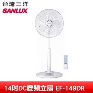 【SANLUX台灣三洋】14吋DC變頻立扇(EF-149DR)