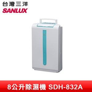 【SANLUX台灣三洋】8L除濕機(SDH-832A)