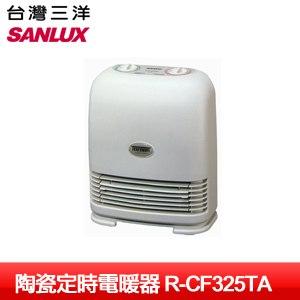【SANLUX台灣三洋】陶瓷定時電暖器(R-CF325TA)