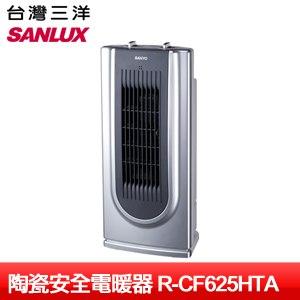 【SANLUX台灣三洋】直立式陶瓷安全電暖器(R-CF625HTA)