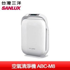 【SANLUX台灣三洋】空氣清淨機(ABC-M8)
