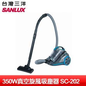 【SANLUX台灣三洋】350W真空旋風吸塵器(SC-202)