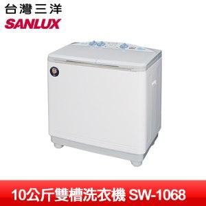 ~SANLUX 三洋~10KG雙槽洗衣機 SW~1068