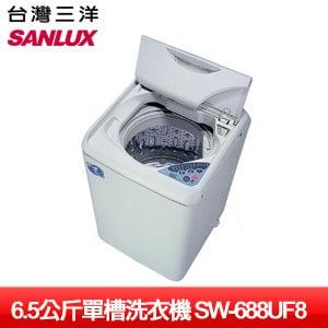 【SANLUX台灣三洋】6.5KG單槽洗衣機(SW-688UF8)