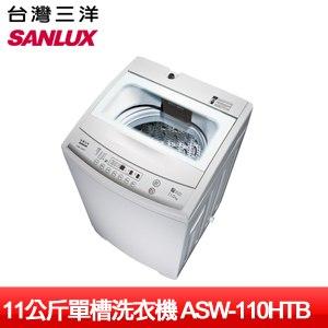 【SANLUX台灣三洋】 11KG定頻單槽洗衣機(ASW-110HTB)