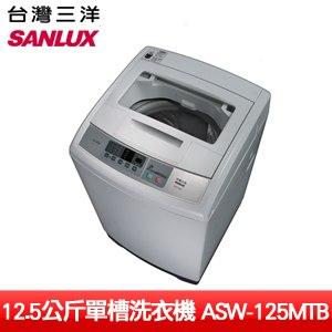 ~SANLUX 三洋~12.5KG微電腦單槽洗衣機 ASW~125MTB