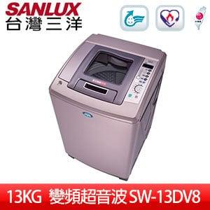 【SANLUX台灣三洋】13KG直流變頻超音波洗衣機(SW-13DV8)