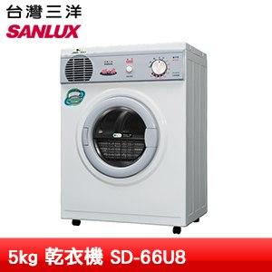 【SANLUX台灣三洋】5KG乾衣機(SD-66U8)