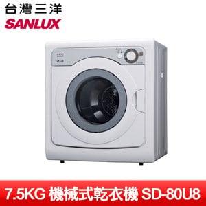 【SANLUX台灣三洋】7.5KG機械式乾衣機(SD-80U8)