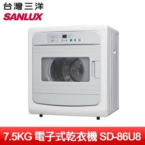 【SANLUX台灣三洋】7.5KG電子式乾衣機(SD-86U8)