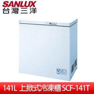 【SANLUX台灣三洋】141L上掀式冷凍櫃(SCF-141T )
