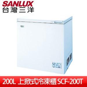 【SANLUX台灣三洋】200L上掀式冷凍櫃(SCF-200T)