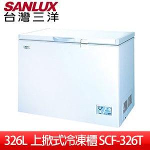 【SANLUX台灣三洋】326L上掀式冷凍櫃(SCF-326T)