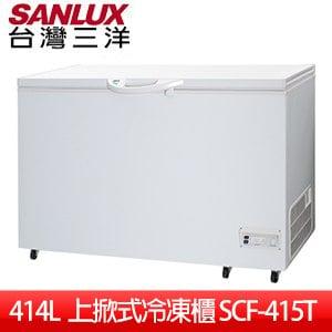 【SANLUX台灣三洋】414L上掀式冷凍櫃(SCF-415T)