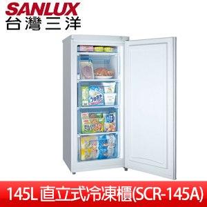 【SANLUX台灣三洋】直立式145L冷凍櫃(SCR-145A)