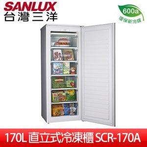 【SANLUX台灣三洋】170L單門直立式冷凍櫃(SCR-170A)