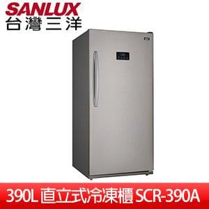 【SANLUX台灣三洋】390L單門直立式冷凍櫃(SCR-390A)
