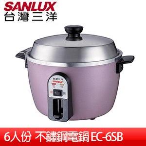 【SANLUX台灣三洋】6人份電鍋(EC-6SB 紫色)