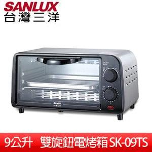 【SANLUX台灣三洋】9L雙旋鈕電烤箱(SK-09TS)