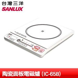 【SANLUX台灣三洋】陶瓷面板電磁爐(IC-65B)
