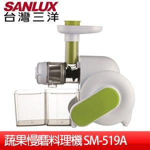 【SANLUX台灣三洋】蔬果慢磨料理機(SM-519A)