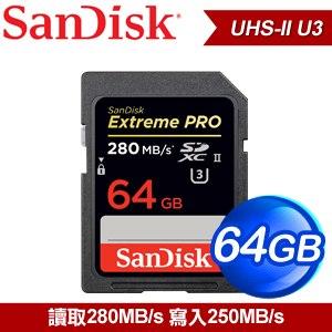 SanDisk 64G Extreme Pro SDXC UHS-II 記憶卡《公司貨》280MB/s