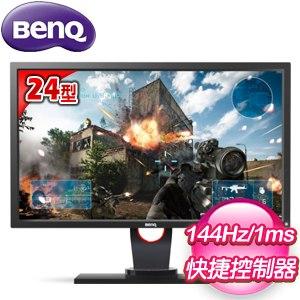 BenQ 明基 ZOWIE XL2430 24型 不閃屏 低藍光 電競螢幕