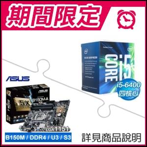 ☆期間限定★  i5-6400/2.7G/6M盒 LGA1151處理器+華碩 B150M-A/M.2 LGA1151主機板