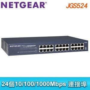 NETGEAR JGS524 24埠 高速交換式集線器
