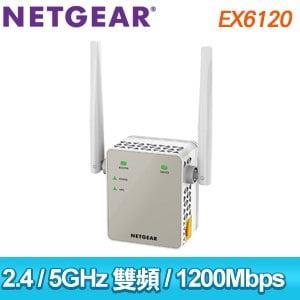 Netgear EX6120 雙頻無線中繼器
