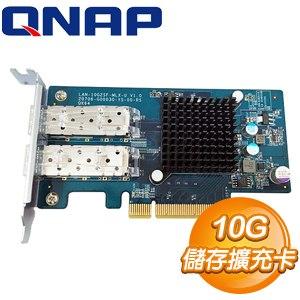 QNAP 威聯通 LAN-10G2SF-MLX(不含GBIC) 網路擴充卡