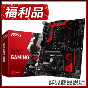 福利品》MSI 微星 Z170A GAMING M5 LGA1151 主機板《原廠註冊五年保固》