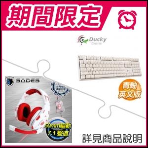 ☆期間限定★ Ducky One 青軸 英文 無背光 白帽白蓋 機械式鍵盤+SADES HKE 龍騎士 限量版 USB7.1電競耳麥