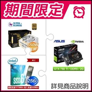 ☆期間限定★ 華碩 GTX750TI-PH-2GD5 PCIE顯示卡+振華 LEADEX 650W金牌 80+水晶全模組全日系電源供應器+Intel 600P 256G M2 SSD