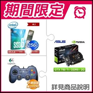 ☆期間限定★ 華碩 GTX750TI-PH-2GD5 PCIE顯示卡+Intel 600P 256G M2 SSD+羅技 F310 遊戲控制器